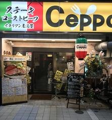 イタリアン居酒屋 CEPPO チェッポの外観2