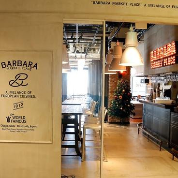バルバラマーケットプレイス NU茶屋町店 1012 BARBARA market placeの雰囲気1