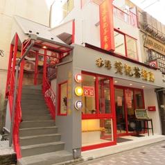香港 チャンキチャチャンテン 贊記茶餐廳 吉祥寺店の写真