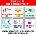 KAKIMASAではお客様の安心・安全を一番に考え、画像記載の感染対策を実施しております。お客様には大変ご迷惑おかけいたしますが、ご理解ご協力のほど、お願いいたします。