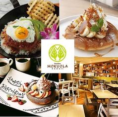 モクオラ MOKUOLA Dexee Diner ルミネ池袋店の写真