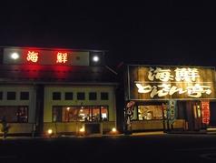 どんさん亭 栃木店の雰囲気1