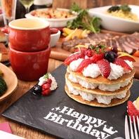特製ケーキ付のアニバーサリーコース⇒4000円♪