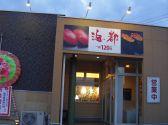 海都 西大寺店 岡山市郊外のグルメ