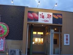 海都 西大寺店の写真