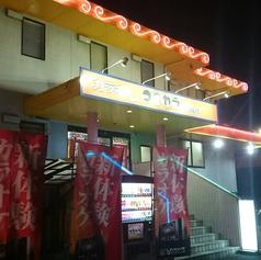 ココカラ 都城店の写真