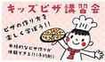 お子様を対象にキッズピザ講習会を開催中!お子様の思い出作りにいかがですか?詳しくはこちらをどうぞ→http://capricciosa.com/kidspizza/