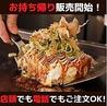 大阪大衆鉄板焼き酒場 てっちゃんのおすすめポイント2