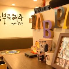韓国食堂&居酒屋 パップパップ 松山店の雰囲気1