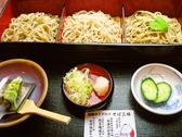 桐屋 夢見亭のおすすめ料理3