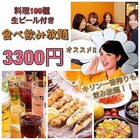 キリン一番搾りもオッケー!!食べ飲み放題3300円!
