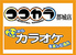 ココカラ 都城店のロゴ