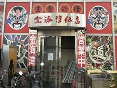 金海湾飯店 本店の写真