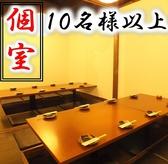 12名様~16名個室、海鮮・食べ放題・3時間飲み放題・梅田・完全個室