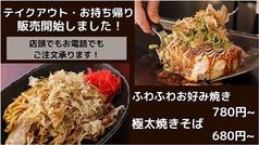 大阪大衆鉄板焼き酒場 てっちゃんの写真