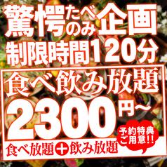 蝦夷蔵 札幌店特集写真1