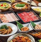 赤から 函南店のおすすめ料理3