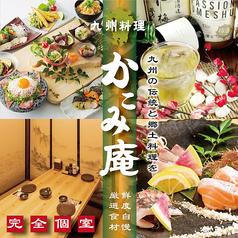 九州料理 かこみ庵 かこみあん 大分都町店の写真