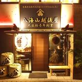 八海山越後屋 名古屋店