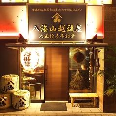 八海山越後屋 名古屋店の写真