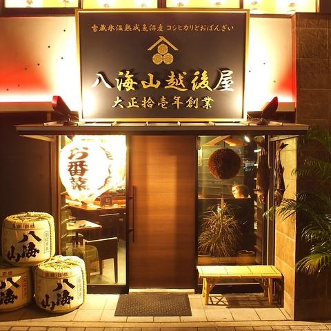 新潟【八海山】とコラボ。魚沼産こしひかりを使用。送別会も宴会最大80名様OK!!