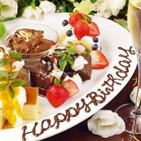 八王子でお誕生日をお祝い♪誕生日・記念日無料特典!