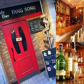 Cafe Bar FANG-SONG 江坂・西中島・新大阪・十三のグルメ