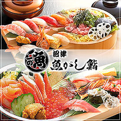 沼津魚がし鮨 流れ鮨 藤枝駅南口店の写真