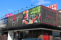 駅近好立地の焼肉店