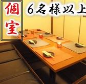 6-9名様個室・海鮮・食べ放題・3時間飲み放題・梅田・完全個室