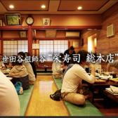 栄寿し総本店の雰囲気2