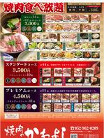 3パターンから選べる焼肉食べ放題コース!