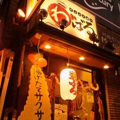 てんぷら横丁 わばる 三軒茶屋店の画像