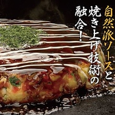 お好み焼きは ここやねん 福知山店のおすすめ料理3