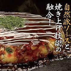 お好み焼きは ここやねん 伊賀上野店のおすすめ料理1