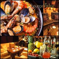 ラウンジ ヴァローレ Lounge Valor