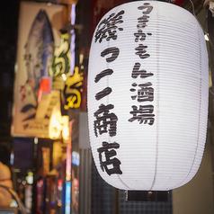 磯っこ商店 isokko 高知はりまや橋店の写真