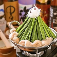 【4月~9月は要予約】 名物「富士山鍋」もつ鍋