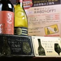 60%OFF【甲州ワイン100種】!!