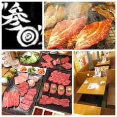 炭火焼肉 醍醐 梅島店の写真