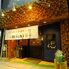 かごしま×立ち飲み×バル michi屋