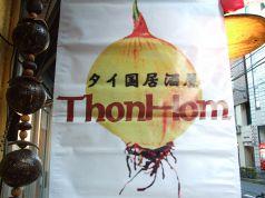 トンホムの画像