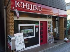 伏見桃山カフェ ギャラリー 無花果 ICHIJIKUの写真