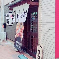 餃子処 とんぼ