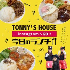 Cafe&Dining Bar TONNY'S HOUSE トニーズハウスのおすすめ料理1