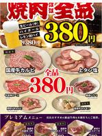 国産カルビ 上タン塩 生ビール(中)が、なんと380円!