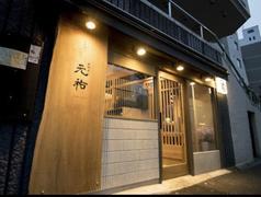 喜分屋 元祐 小皿料理と松阪牛 丸の内店の写真