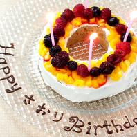 サプライズにはメッセージ付ホールケーキを!