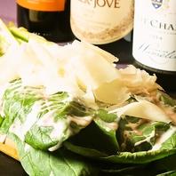 旬野菜×チーズの王様【パルミジャーノ・レッジャーノ】