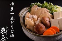 博多一番どりと酒 東ゑ ヒガシエの写真